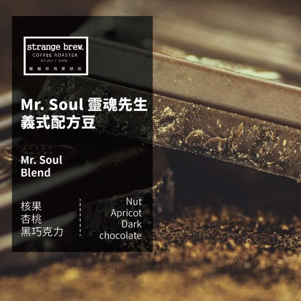 【怪咖啡】 義式配方 Mr.Soul 靈魂先生 日曬 咖啡豆 怪咖啡,義式配方豆,配方豆,家用咖啡機,咖啡機,咖啡市集,Coffeemart,咖啡,精品咖啡,手沖咖啡