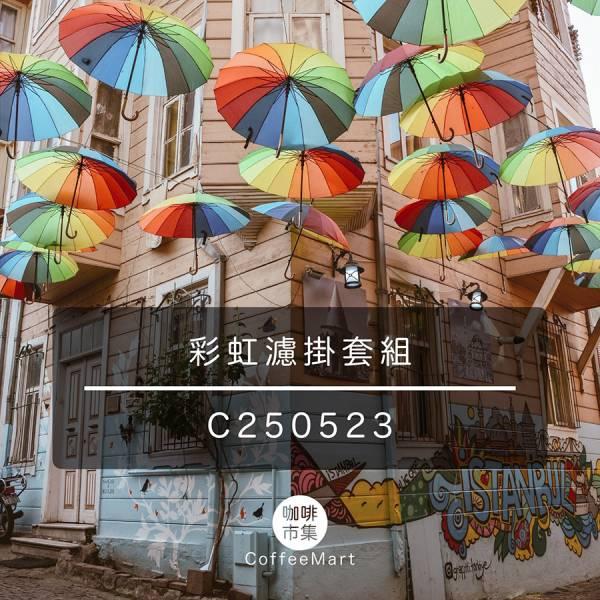 【咖啡市集】 C25 05 23 彩虹濾掛套組 濾掛咖啡, 精品咖啡