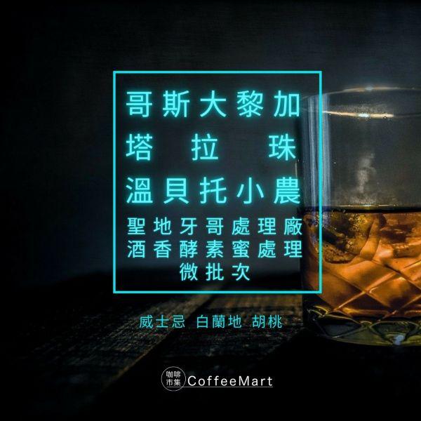 【咖啡市集】 哥斯大黎加-塔拉珠 溫貝托小農 酒香酵素蜜處理 微批次 咖啡豆 咖啡市集, 哥斯大黎加, 塔拉珠, 溫貝托小農, 酒香酵素蜜處理, 咖啡豆