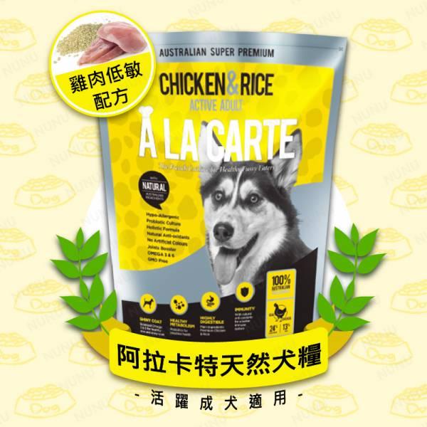 阿拉卡特 成犬 雞肉低敏配方