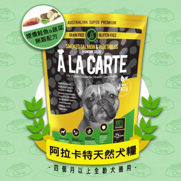 阿拉卡特 全齡犬 鮭魚蔬菜無穀無麩質配方