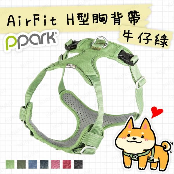 ppark寵物工園AirFit H型犬胸背帶 牛仔綠 ppark,寵物工園,AirFit,H型,胸背帶,送拉繩,台灣製,狗用,外出胸背帶,附牽繩,多尺寸,防掙脫,不易拉傷頸部