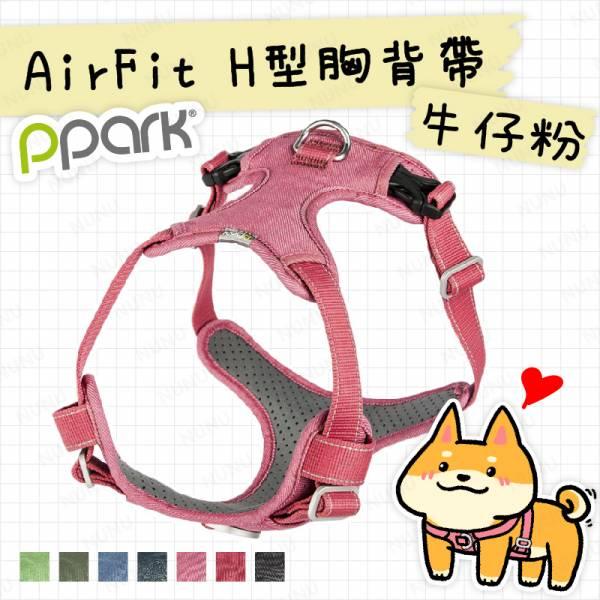 ppark寵物工園AirFit H型犬胸背帶 牛仔粉 ppark,寵物工園,AirFit,H型,胸背帶,送拉繩,台灣製,狗用,外出胸背帶,附牽繩,多尺寸,防掙脫,不易拉傷頸部