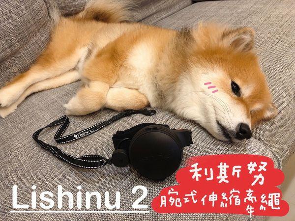 【使用者體驗推薦文】媽寶愛用款/Lishinu2 利斯努第二代腕式伸縮牽繩 手終於空出來啦!真心好用大推❤