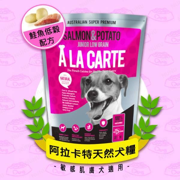 阿拉卡特 肌敏犬 鮭魚低穀配方