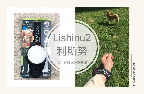【使用者體驗推薦文】Lishinu2利斯努 第二代腕式伸縮牽繩 全世界第一款腕式牽繩 智慧輕巧型牽繩 遛毛小孩雙手也可以很輕鬆 增加暫停按鈕鎖