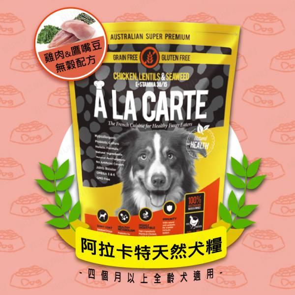 阿拉卡特 全齡犬 雞肉鷹嘴豆無穀無麩質配方