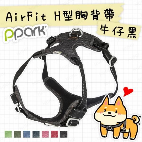 ppark寵物工園AirFit H型犬胸背帶 牛仔黑 ppark,寵物工園,AirFit,H型,胸背帶,送拉繩,台灣製,狗用,外出胸背帶,附牽繩,多尺寸,防掙脫,不易拉傷頸部