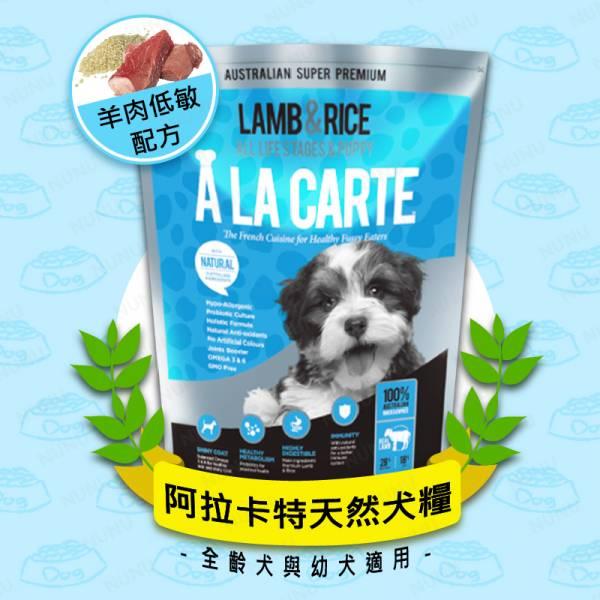 阿拉卡特 全齡犬 羊肉低敏配方