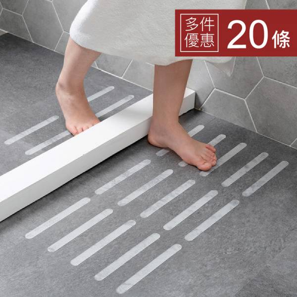 浴室止滑條(20條入)