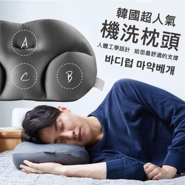 可機洗-人體工學枕頭(限宅配)