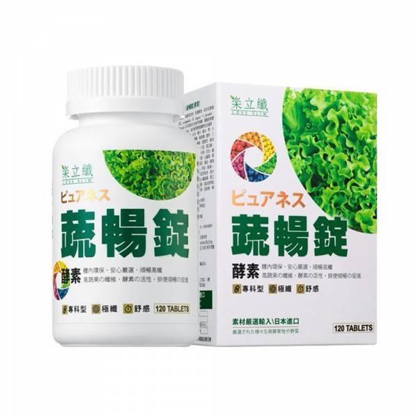 樂立纖蔬暢錠(120錠/瓶) 酵素,防彈,體脂,樂立纖,大乾淨,順暢人生,減肥,瘦身,便秘,不順,