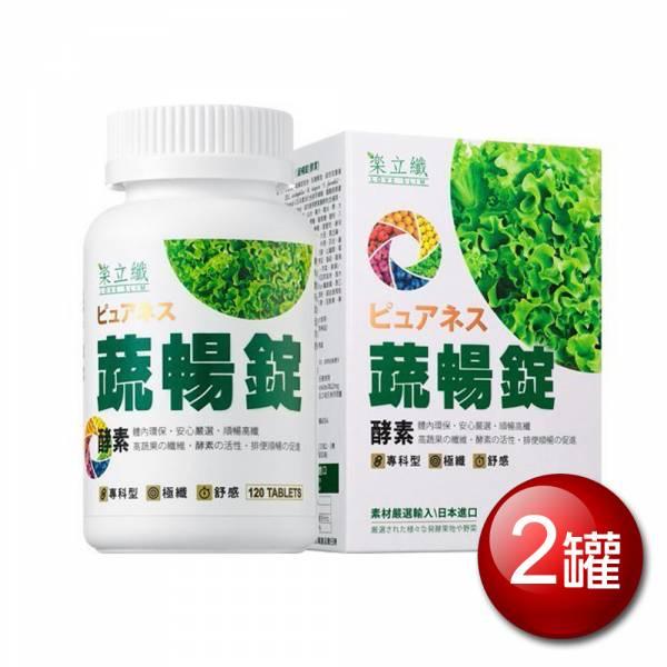 樂立纖蔬暢錠「2罐」(120錠/瓶) 酵素,防彈,體脂,樂立纖,大乾淨,順暢人生,減肥,瘦身,便秘,不順,