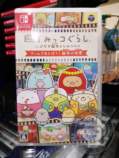 全新 NS 原版遊戲卡帶, 劇場版 角落生物 繪本中的秘密 日區日文版(沒中文喔)