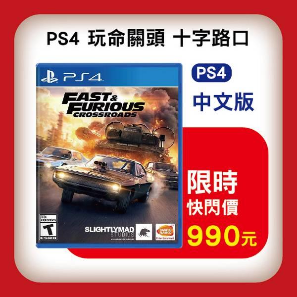全新 PS4 原版遊戲片, 玩命關頭:十字路口 中文版