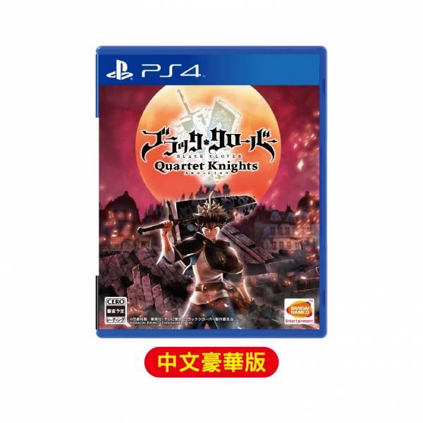 全新 PS4 原版遊戲片, 黑色五葉草 騎士四重奏 中文豪華版, 內附初回特典DLC