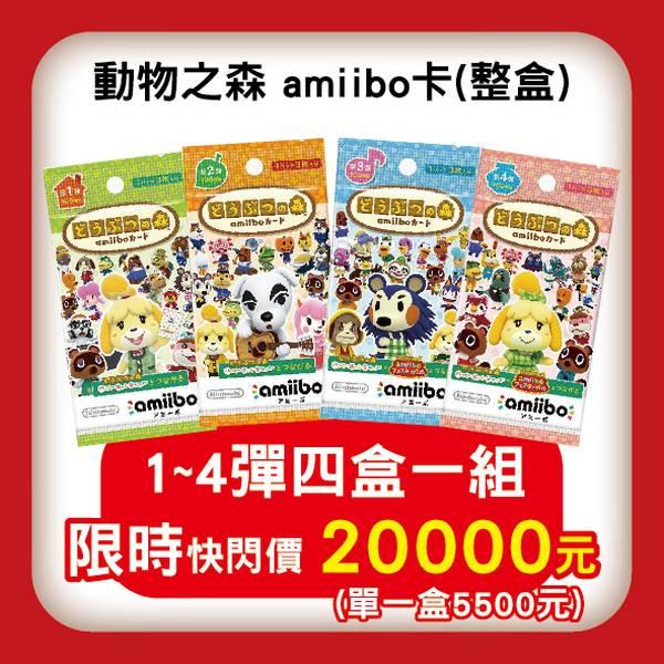 組合特價 全新任天堂原廠 amiibo 卡片, amiibo 動物之森 第一二三四彈 ,各一盒完整包裝, 不拆賣