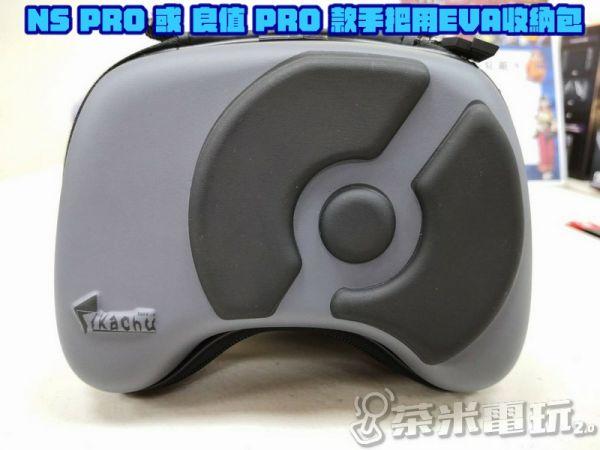 全新 概念設計 牌 Switch PRO 或 良值 PRO 手把 用收納包(黑灰色)(內附三款小配件)