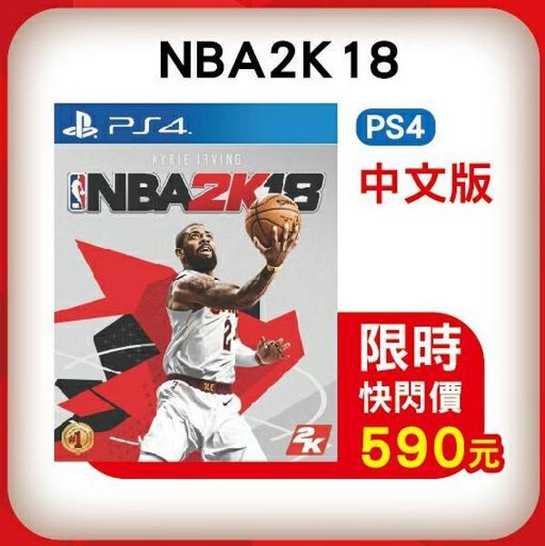 全新 PS4 原版遊戲片, NBA 2K18 中文一般版