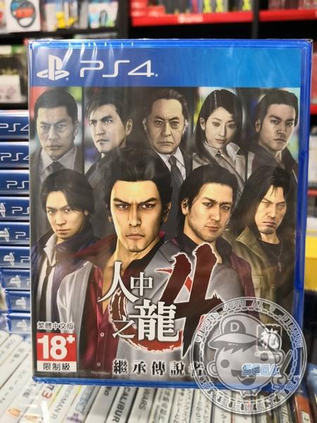 全新 PS4 原版遊戲片, 人中之龍 4 繼承傳說者 中文版, 無贈品