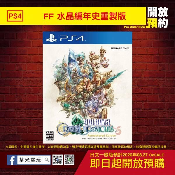 預購 全新 PS4 Final Fantasy 水晶編年史 Remastered 版 純日版 [預計08月27日上市]