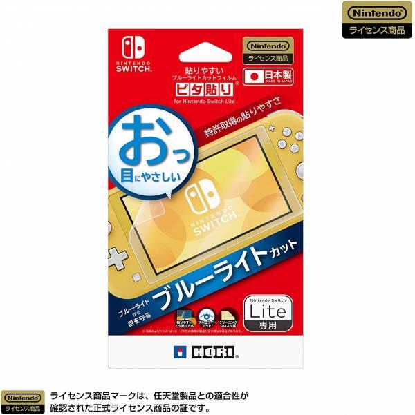 全新日本 HORI 牌 NS Switch Lite 主機專用 易黏貼濾藍光款 螢幕保護貼 NS2-002