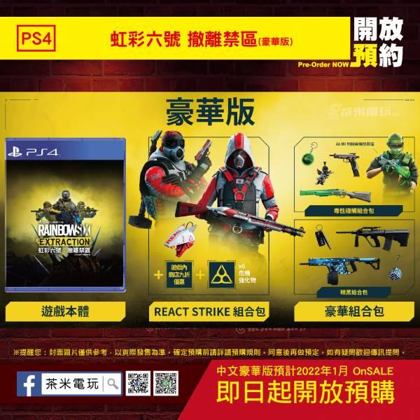 早鳥預購 全新 PS4 遊戲片, 虹彩六號:撤離禁區 中文豪華版 [延期至2022年01月上市]