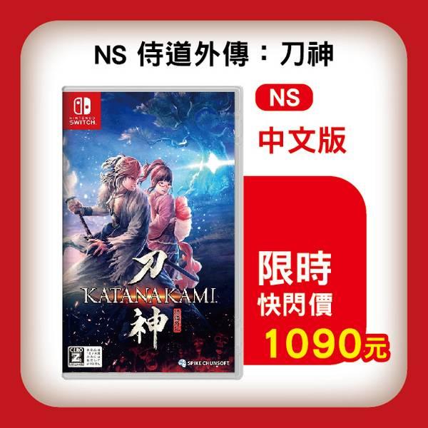 全新 Switch 原版遊戲卡帶, 侍道外傳 刀神 中文版