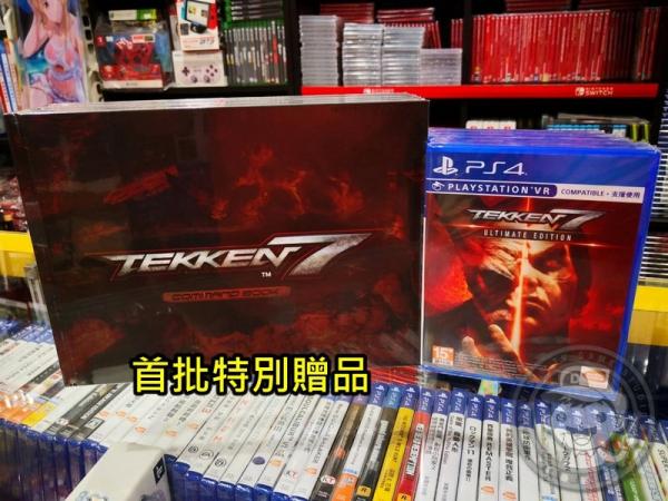 全新 PS4 原版遊戲片, 鐵拳 7 終極版 中文一般版, 送特別贈品