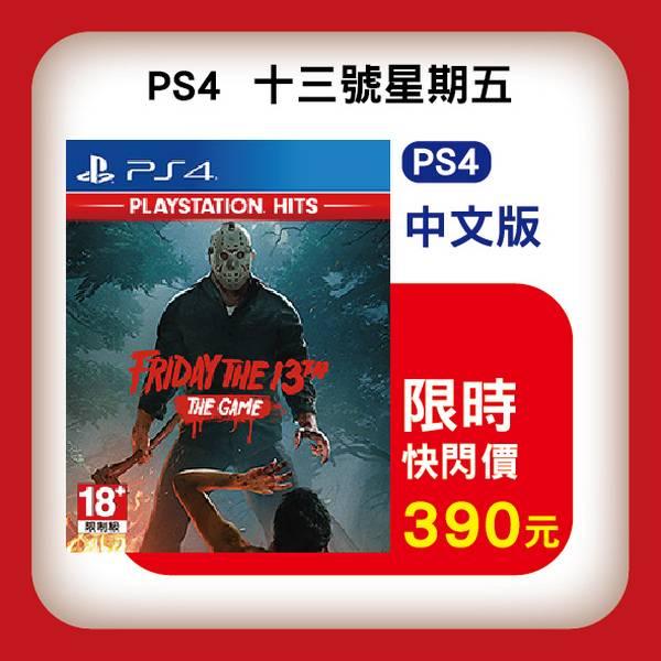 全新 PS4 十三號星期五 中英文合版(PlayStation Hits)