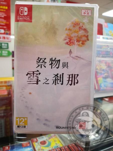 全新 NS 原版遊戲卡帶, 祭物與雪之剎那 中文版