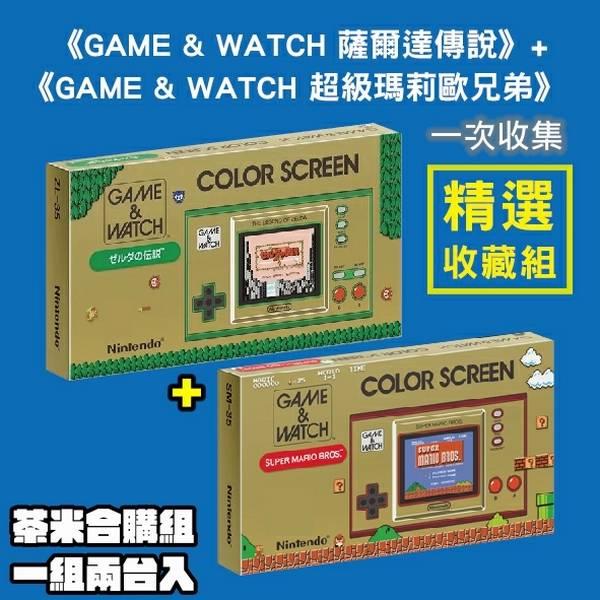 預購 台灣代理貨 GAME&WATCH 薩爾達傳說+超級瑪利歐兄弟 紀念款主機一套 [預計2021年11月12日上市]
