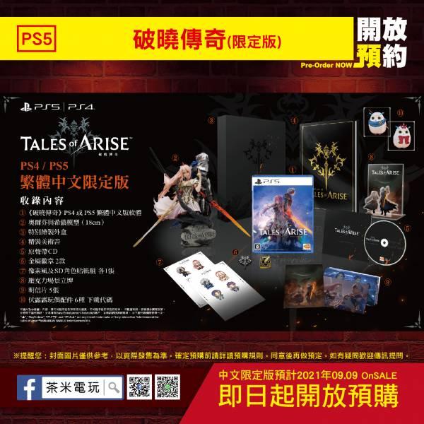 配分預購 全新 PS5 原版片, 破曉傳奇 中文限定版, 內附初回特典DLC [預計09月09日上市]