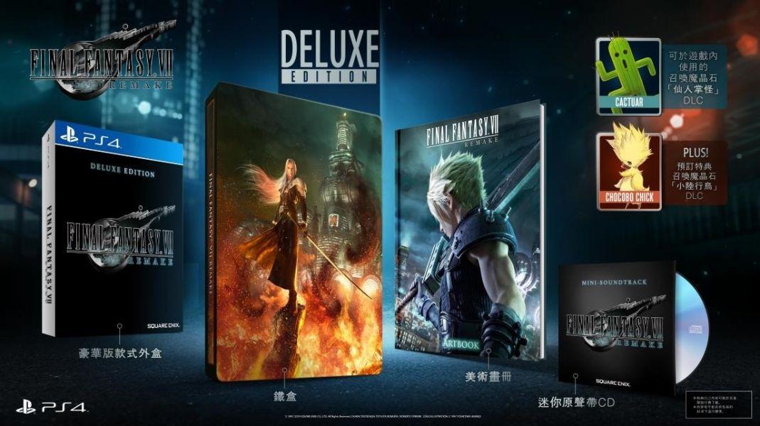 預購 全新 PS4 Final Fantasy VII 重製版 中文豪華版 鐵盒版 [預計2020年04月10日上市]