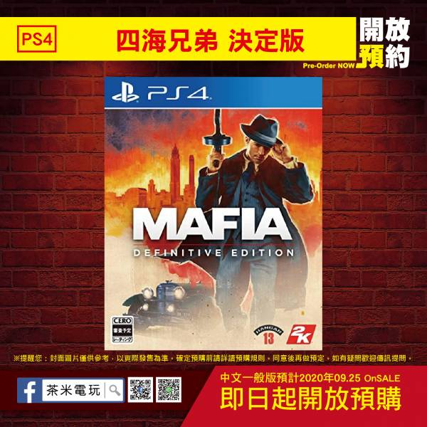 早鳥預購 全新 PS4 遊戲片 四海兄弟:決定版 中文版 [預計09月25日上市]