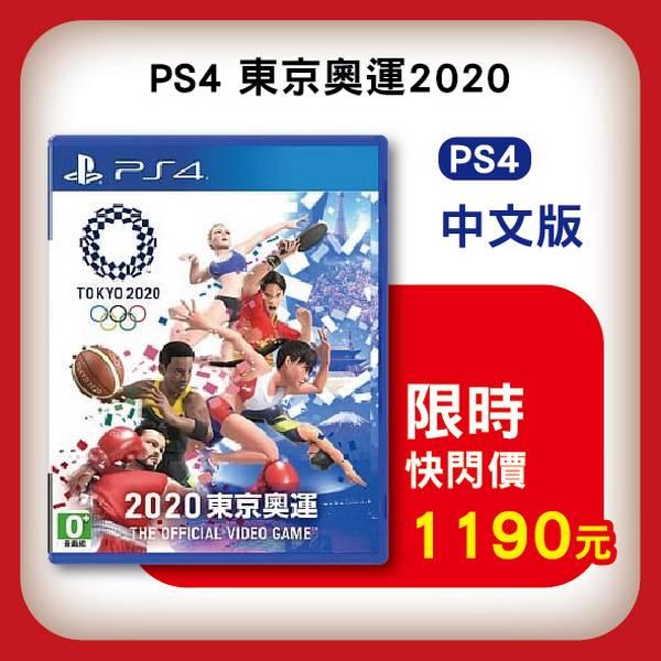 全新 PS4 2020 東京奧運 The Official Video Game 中英文合版 [預計07/24]
