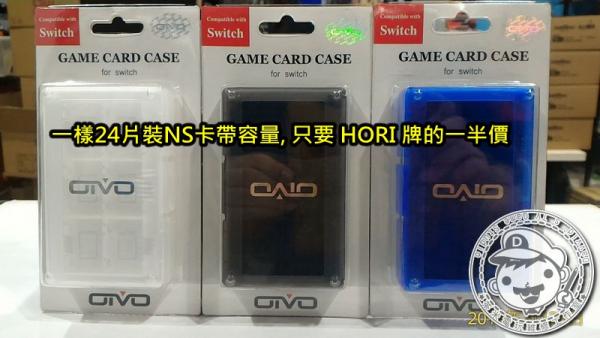 OiVO 牌 24 片裝 Switch 卡帶用收納盒, 有 黑 白 藍 三色可選