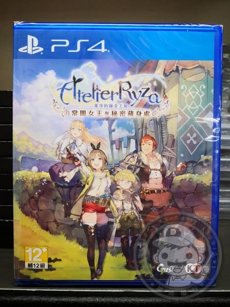 全新 PS4 萊莎的鍊金工房 ~常闇女王與秘密藏身處~ 中文一般版, 無特典DLC及額外贈品囉