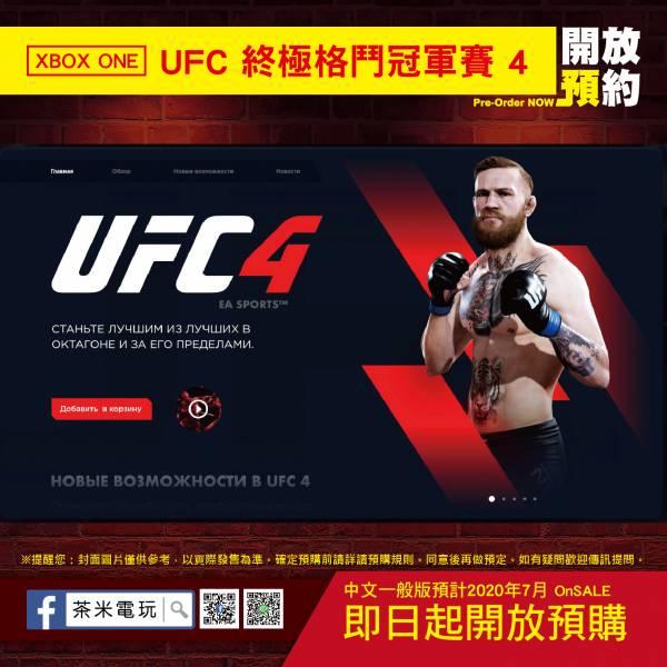 早鳥預購 全新 XBOX ONE 原版遊戲片, UFC4 中文版 [延期2020年8月中上市]
