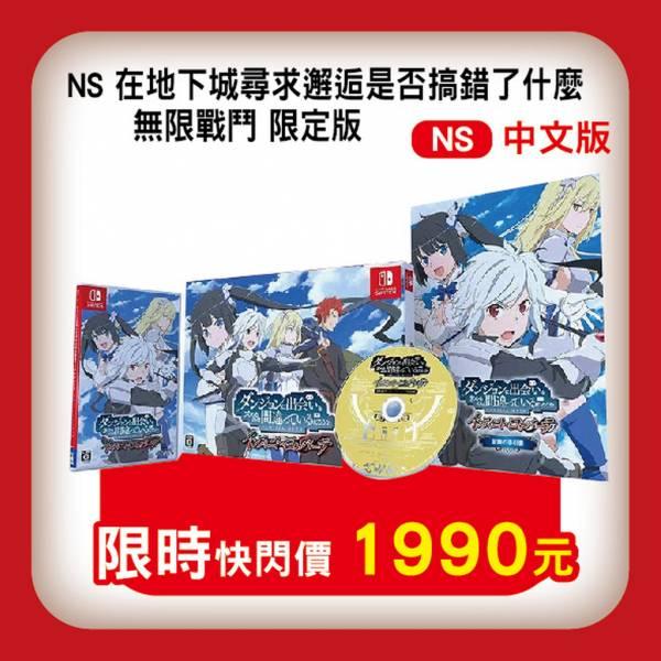 全新 NS 原版卡帶, 在地下城尋求邂逅是否搞錯了什麼 無限戰鬥 中文限定版