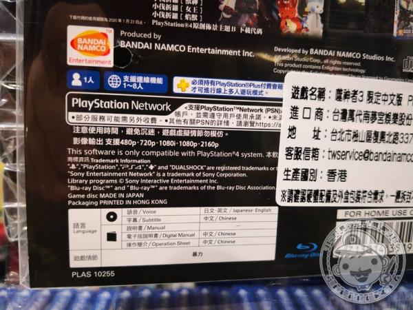 噬 神 者 3 中文 限定 版