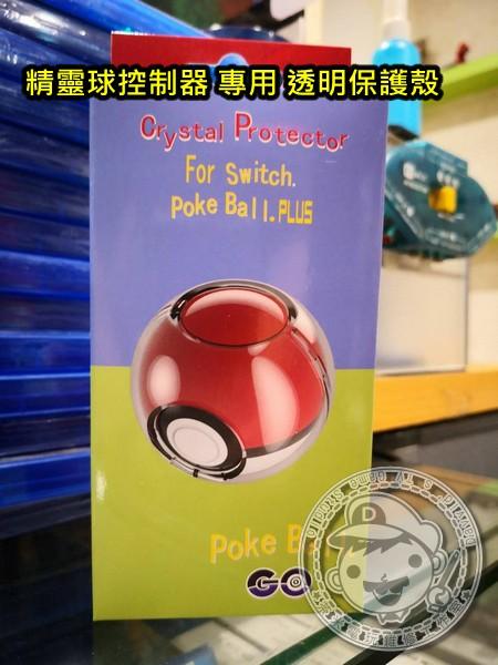 白牌副廠 精靈球Plus 用 透明款保護殼