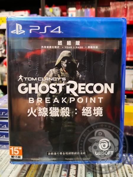 全新 PS4 火線獵殺:絕境 中文終極版, 送額外贈品