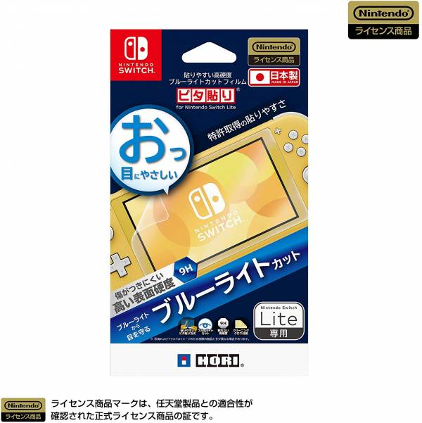全新日本 HORI 牌 NS Switch Lite 主機專用 易黏貼 濾藍光 9H高硬度款 螢幕保護貼 NS2-005