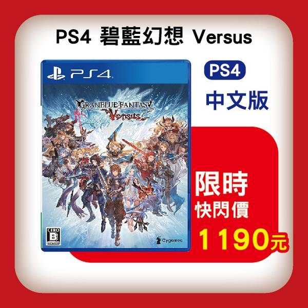 快閃價 全新 PS4 原版遊戲片, 碧藍幻想 Versus 中文版