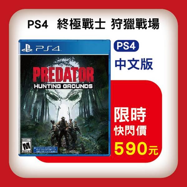 特價片 全新 PS4 原版遊戲片, 終極戰士:狩獵戰場 中英文合版, 內附預購特典DLC