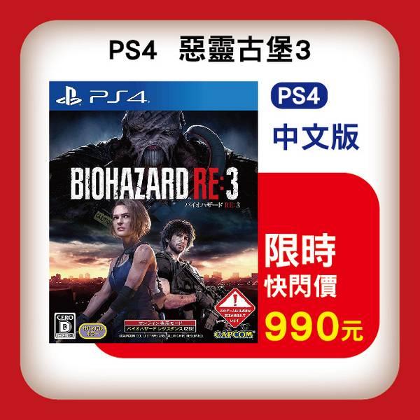 全新 PS4 原版遊戲片, 惡靈古堡 3 重製版 中文一般版
