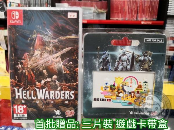 全新 NS 煉獄圍城 中文一般版, 送首批特典贈品