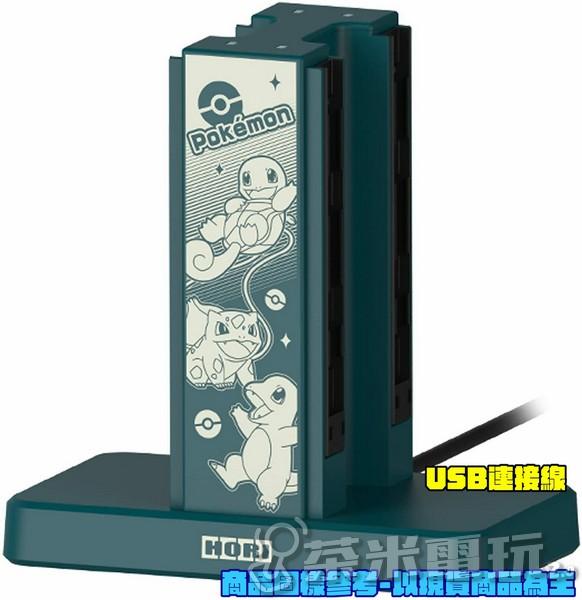 全新日本 HORI 牌 NS Joy-Con 握把專用充電座寶可夢款, 可充四支手把 AD13-001A, 不含手把喔