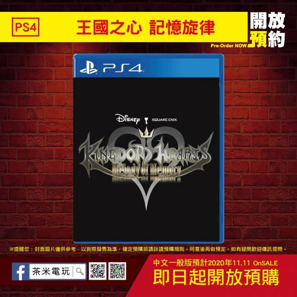 全新 PS4 原版遊戲片, 王國之心:記憶旋律 中文版